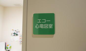 エコー・心電図検査室