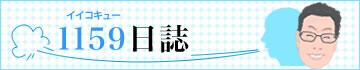 1159日誌(イイコキュー日誌)